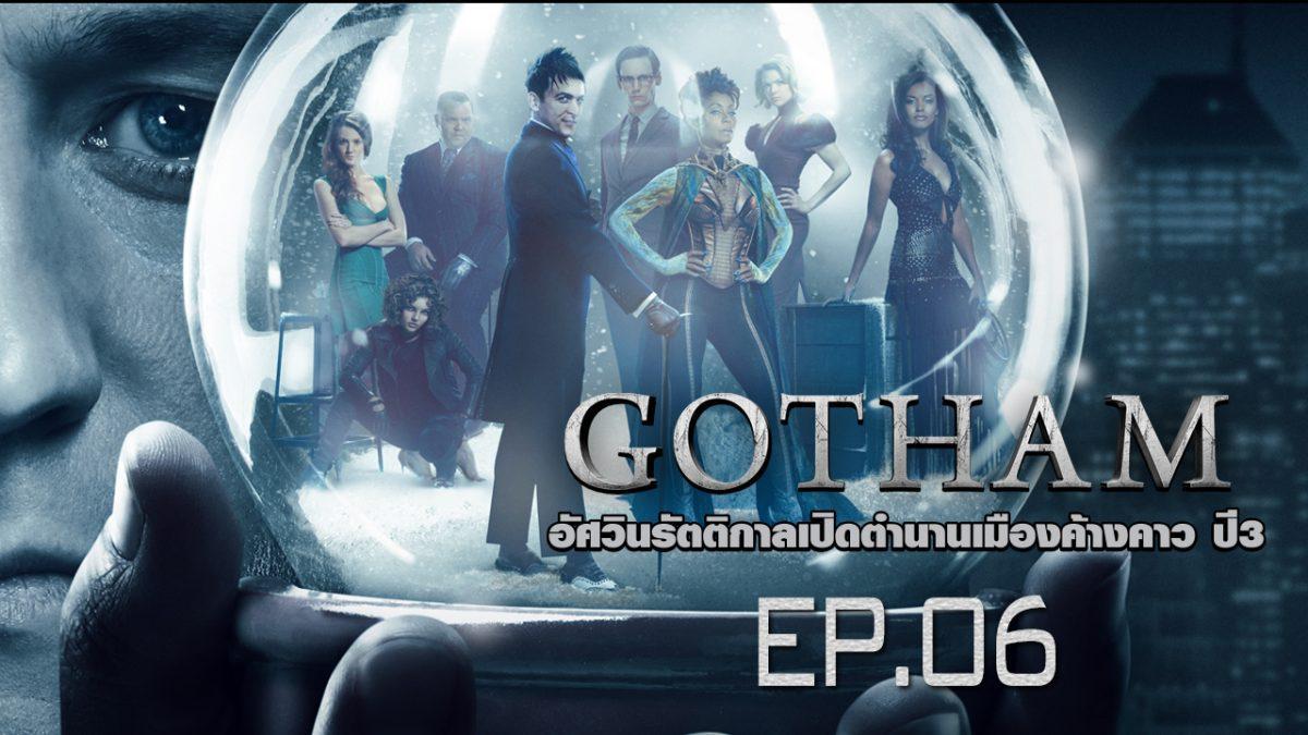 Gotham อัศวินรัตติกาลเปิดตํานานเมืองค้างคาว ปี 3 EP.6