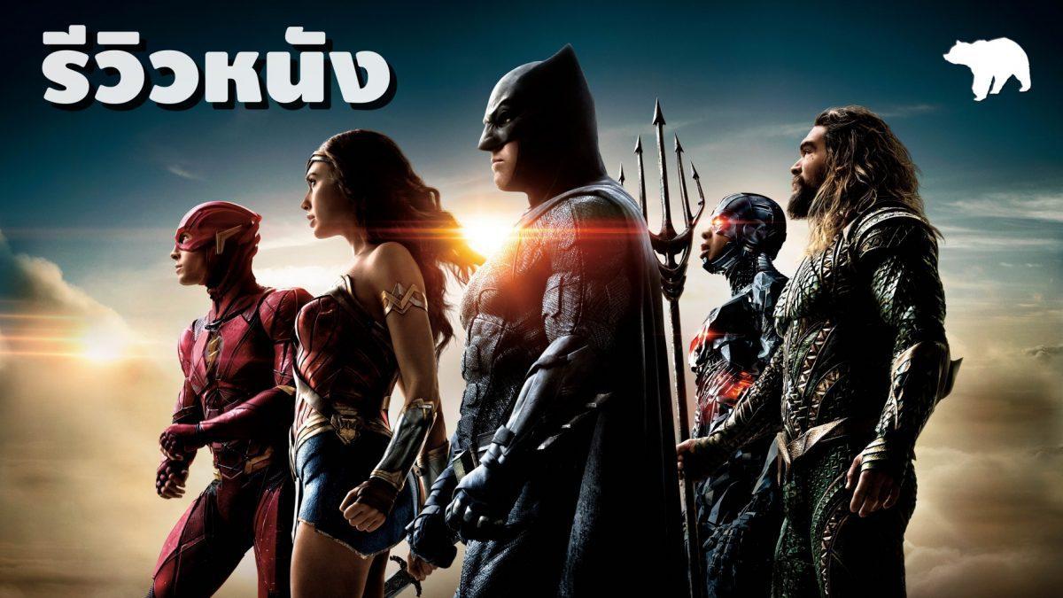 รีวิวหนัง รวมทีมพิทักษ์โลก Justice League