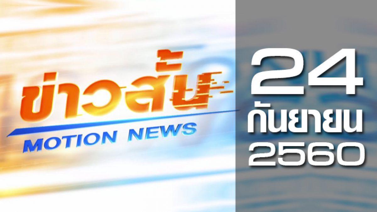 ข่าวสั้น Motion News Break 3 24-09-60