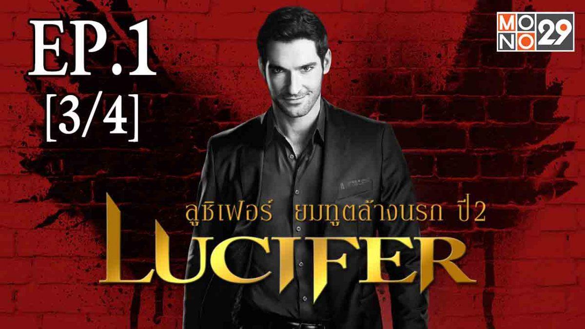 Lucifer ลูซิเฟอร์ ยมทูตล้างนรก ปี2 EP.01 [3/4]