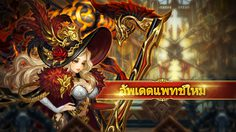 Dragon Blaze อัปเดตใหม่สุดฮอต ต้อนรับสงกรานต์สุดร้อนแรง!