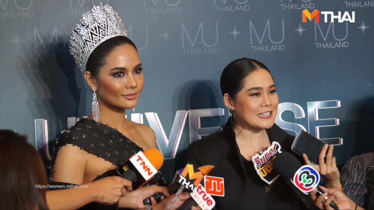 แถลงข่าว มิสยูนิเวิร์สไทยแลนด์ 2017 สัมภาษณ์ น้ำตาล ชลิตา และ ออน ชิชญาสุ์ เรื่องการประกวด