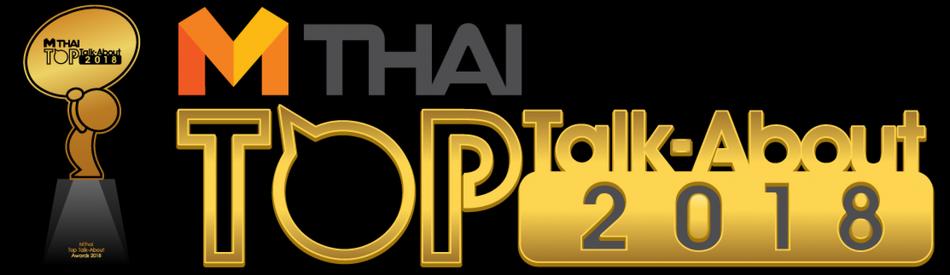 เทปบันทึกภาพ MThai TOP Talk-About 2018