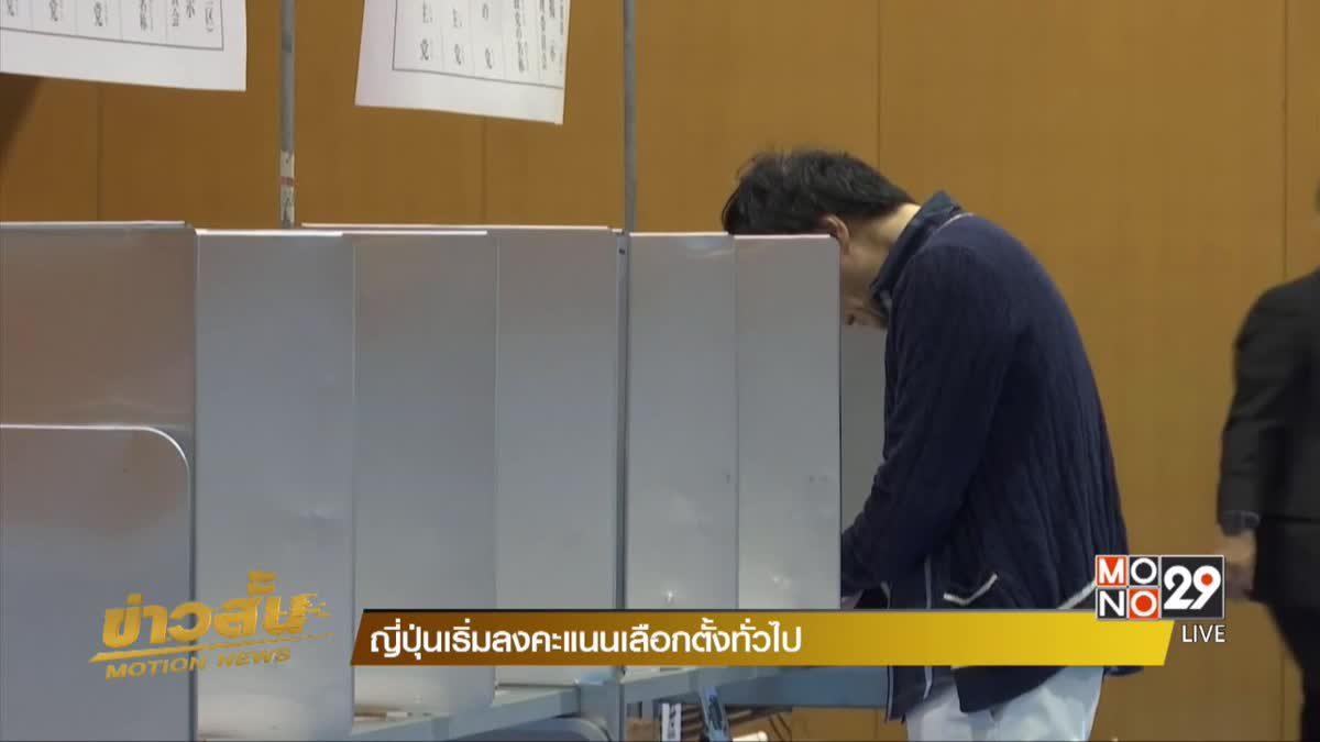 ญี่ปุ่นเริ่มลงคะแนนเลือกตั้งทั่วไป