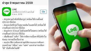 Line อัพเดทสำหรับ iOS ส่งรูปขนาดต้นฉบับพร้อมเลือกเซฟได้