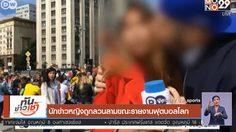 นักข่าวหญิงถูกลวนลาม ขณะรายงานสดการแข่งขันฟุตบอลโลก