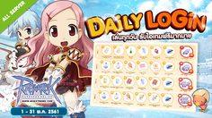 RO EXE จัด Daily Login รับไอเทมฟรีตลอดพฤษภาคม เล่นทุกวันรับทุกวัน
