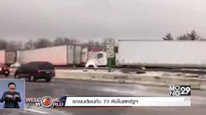 อุบัติเหตุรถยนต์ชนกันเกือบ 70 คัน ในสหรัฐฯ