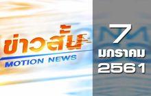 ข่าวสั้น Motion News Break 2 07-01-61