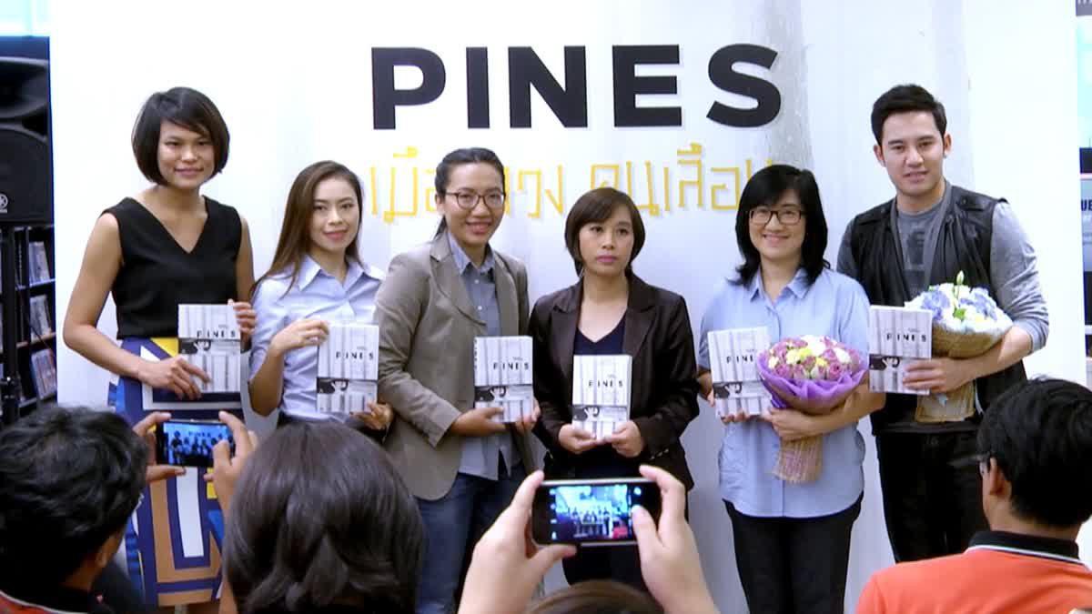 นิยายแปล PINES เมืองลวงคนเลือน