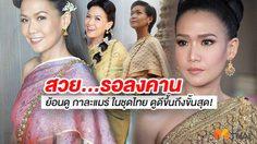 ลงคานได้ยัง..!? ย้อนดู กาละแมร์ ในชุดไทย สวยไต่ระดับ!
