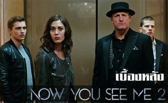 รายการพิเศษเบื้องหลังภาพยนตร์ Now You See Me 2