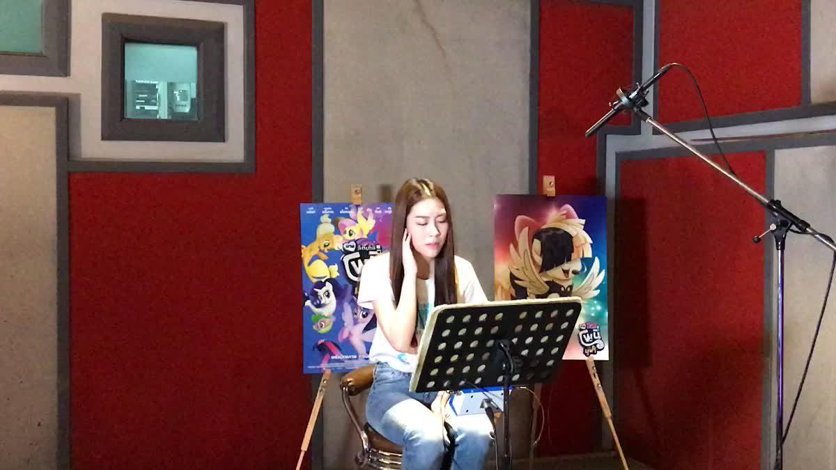 แปม ไกอา โชว์พลังเสียง ร้องเพลงท่อนหนึ่ง ในภาพยนตร์แอนิเมชั่น My Little Pony: The Movie