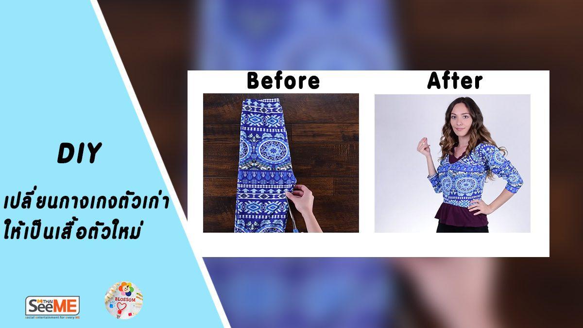 DIY เปลี่ยนเสื้อกางเกงเก่าๆให้กลายเป็นเสื้อตัวใหม่