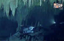 พบระบบถ้ำใต้น้ำที่ยาวที่สุดในโลกในเม็กซิโก
