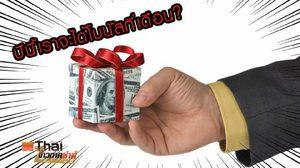MThai ข่าวภาคซ่าส์ : ความหวังส่งท้ายปี โบนัสปีนี้จะได้กันเท่าไหร่ ?