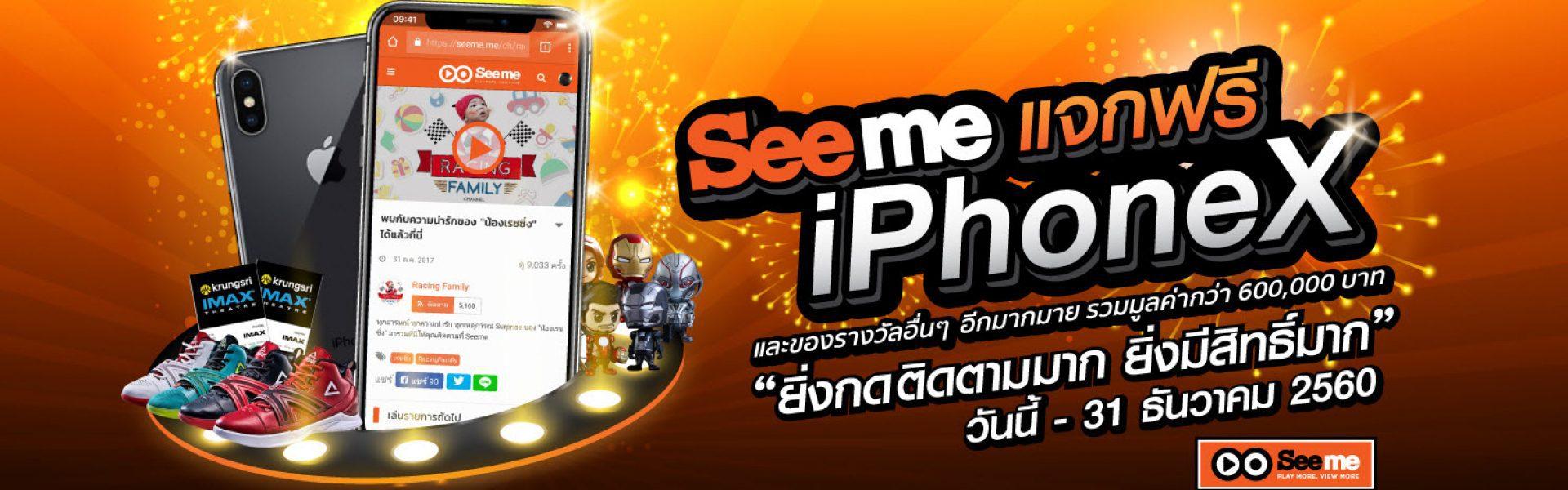 """Seeme แจกฟรี iPhone X"" ง่ายๆแค่เข้าไปกดติดตาม Channel ใดก็ได้ของ seeme.me"