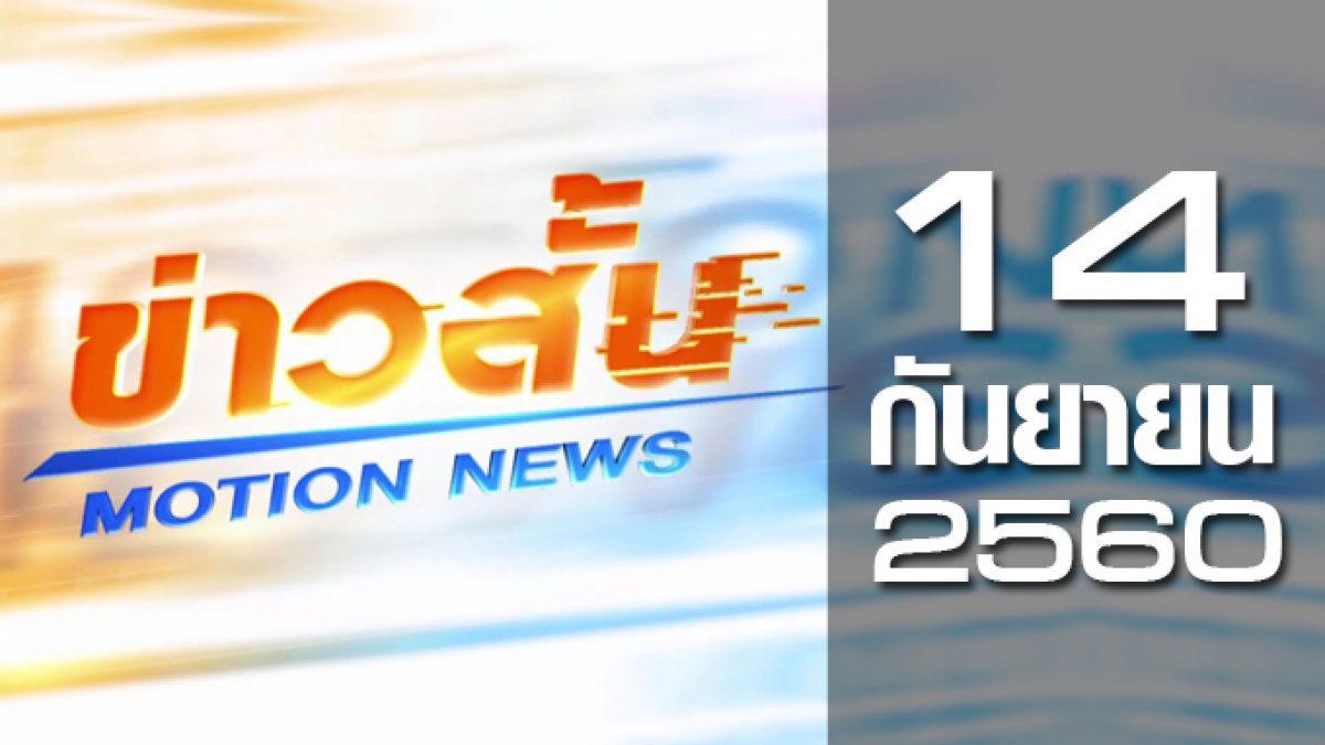 ข่าวสั้น Motion News Break 2 14-09-60