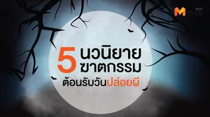 5 นวนิยายฆาตกรรม ต้อนรับวันปล่อยผี