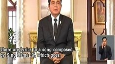 """นายกฯอัญเชิญบทเพลง""""สายฝน""""ยกพระราชพิธีฯ ร.9 ประจักษ์แก่ชาวโลก"""