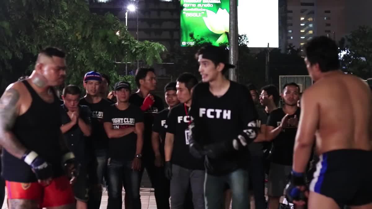 Fight Club Thailand ข้างถนนไว้อาลัย บอย วัดโตนด x ต๋อง บางนา คู่ที่ 123