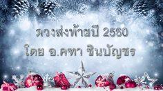ดูดวง 12 ราศี ประจำเดือนธันวาคม 2560 โดย อ.คฑา ชินบัญชร