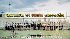 ม.หอการค้าไทย เปิดสอน 100 วิชาแปลก Startup