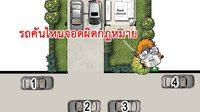 จำ! เพจดังเผยจอดรถแบบไหน ไม่ขวางหน้าบ้านโดยผิดกฎหมาย