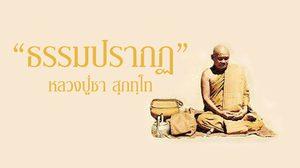 ธรรมปรากฏ หลักคำสอน หลวงปู่ชา สุภทฺโท