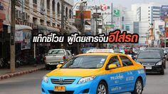 อั้นไม่ไหว! แท็กซี่โวย ผดส.จีนถ่ายหนักราดใส่รถ โล่ร้องจส.100 ตร.ไม่รับแจ้งความ
