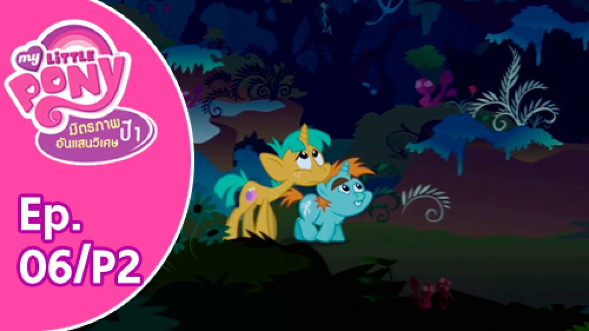 My Little Pony Friendship is Magic: มิตรภาพอันแสนวิเศษ ปี 1 Ep.06/P2