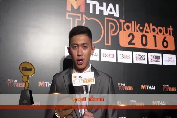 สัมภาษณ์ ศุภวุฒิ เถื่อนกลาง นักฟุตซอลทีมชาติไทย หลังได้รับรางวัลในงาน MThai TopTalk 2016