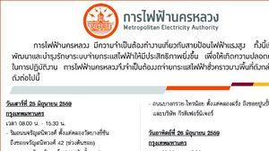 การไฟฟ้า ประกาศดับไฟ กรุงเทพฯ-นนทบุรี 25-26 มิ.ย. นี้
