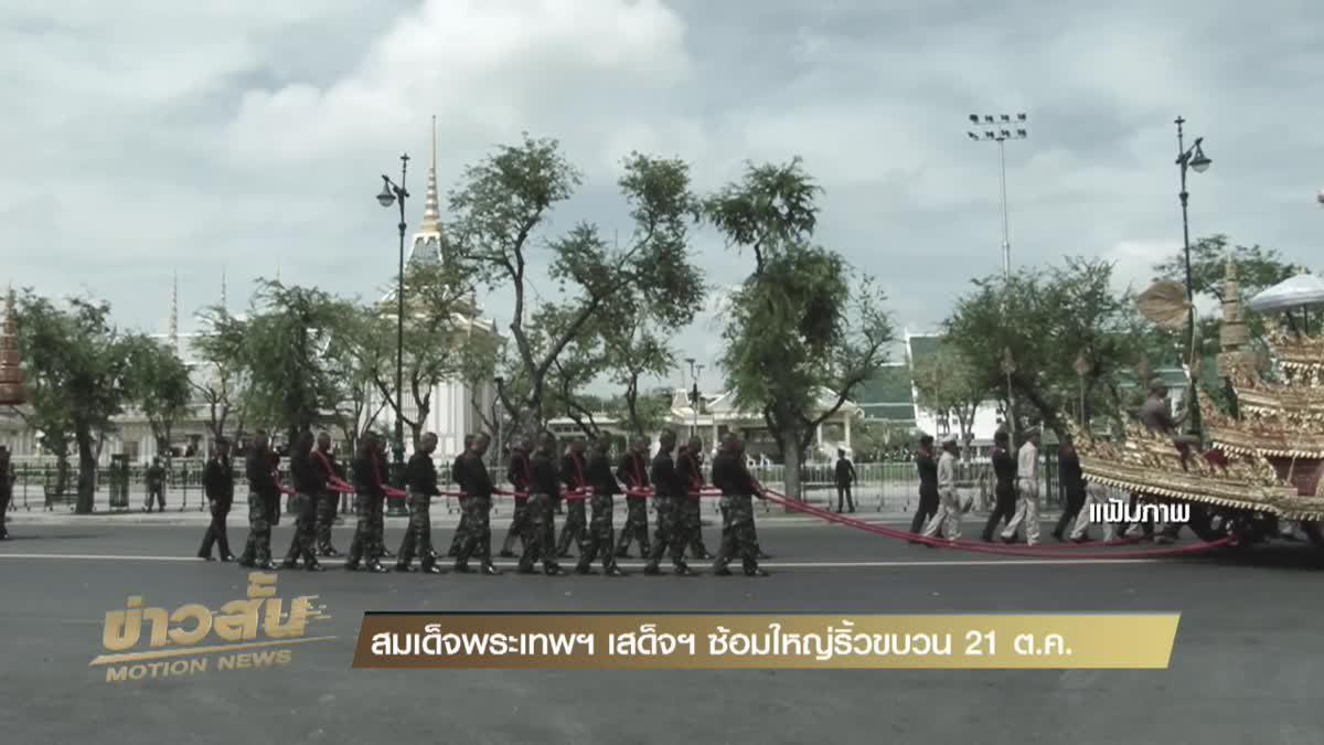 สมเด็จพระเทพฯ เสด็จฯซ้อมใหญ่ริ้วขบวน 21 ต.ค.