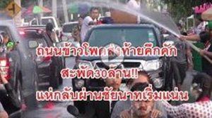 ส่งท้ายสงกรานต์ถนนข้าวโพด จ.ชัยนาทคึกคัก ทำเม็ดเงินสะพัด 30 ล้าน!!