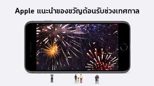 Apple ผุดไอเดียต้อนรับช่วงเทศกาล แนะนำของขวัญที่จะจุดประกายทุกจินตนาการ
