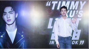 สวี่ เว่ยโจว บินตรงเจอแฟนๆ ชาวไทย ชวนสนุกกับคอนเสิร์ตครั้งใหม่ 26 พ.ค. นี้!