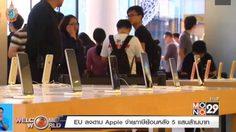 EU ลงดาบ Apple จ่ายภาษีย้อนหลัง 5 แสนล้านบาท