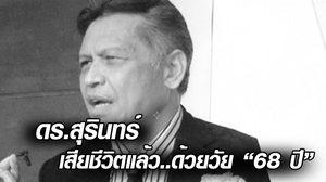 'สุรินทร์ พิศสุวรรณ' อดีตเลขาฯ อาเซียน เสียชีวิตด้วยวัย 68 ปี!!