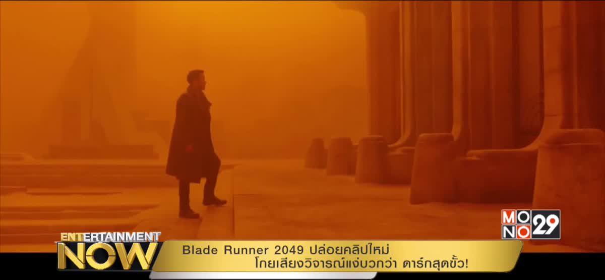 Blade Runner 2049 ปล่อยคลิปใหม่โกยเสียงวิจารณ์แง่บวกว่า ดาร์กสุดขั้ว!