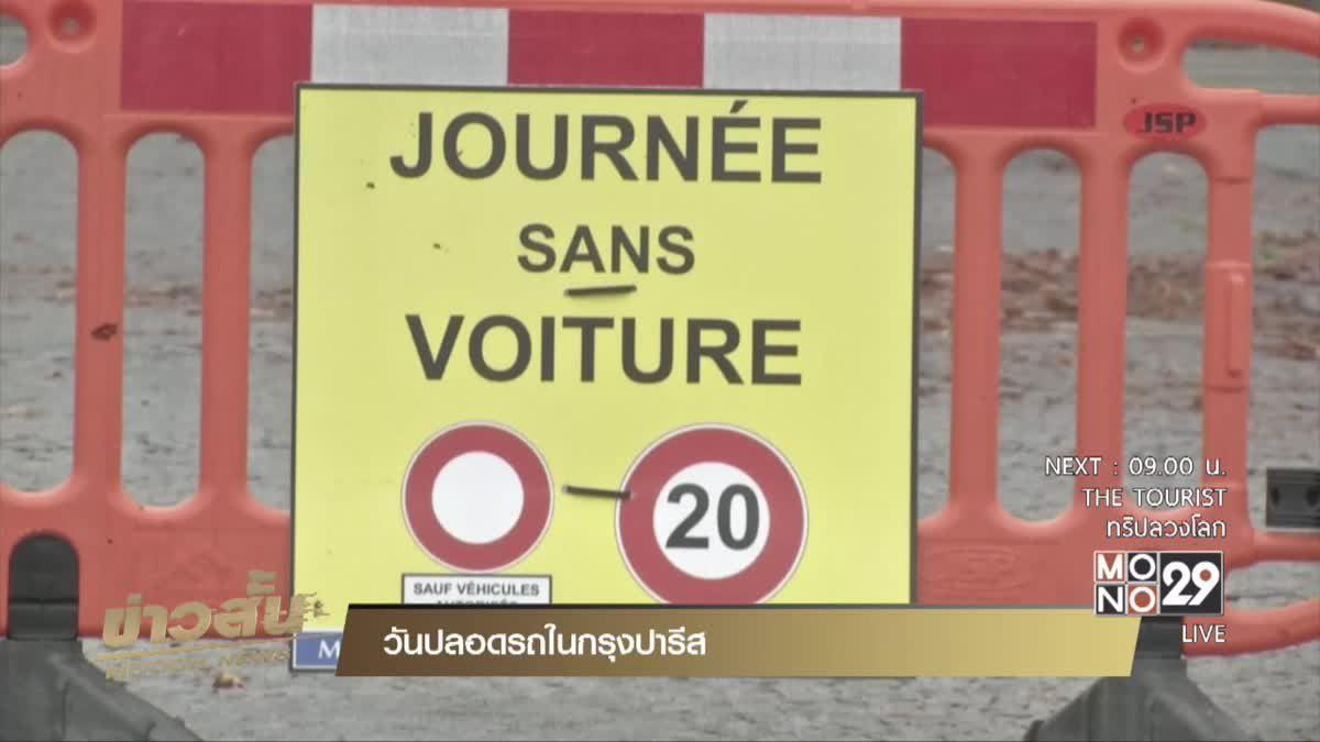 วันปลอดรถในกรุงปารีส
