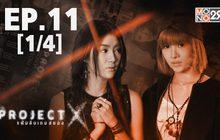 Project X แฟ้มลับเกมสยอง EP.11 [1/4]