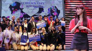 ฉลองความสัมพันธ์ไทย-เกาหลีถึงที่เชียงใหม่… แฟนคลับ ปาร์ค โบรัม มีกรี๊ด!