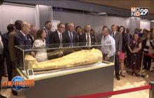 สหรัฐส่งคืนโลงศพทองคำกลับสู่อียิปต์-หลังถูกขโมยไปจัดแสดง
