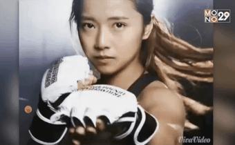 ซองกายอน สวยพิฆาต สังเวียน MMA