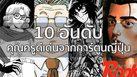 10 อันดับ สุดยอดคุณครูจากการ์ตูนญี่ปุ่นโดย MThai Cartoon