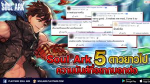 Soul Ark แรงต่อเนื่อง! ผู้เล่นเทใจให้ 5 ดาวรัวๆ