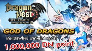 Dragon Nest ฉลองอัพเดทใหญ่ จัดเต็มแจกหนักร่วม 30,000,000 DN Point