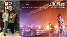 """จากวงดนตรีหน้าใหม่… """"Diaries"""" มุ่งมั่นสู่เป้าหมายระดับนานาชาติ"""