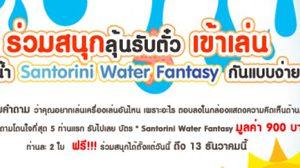ประกาศ! MThai แจกบัตร สวนน้ำ Santorini Water Fantasy